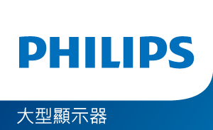 Philips 大型顯示器