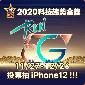 2020科技趨勢金獎|RUN 5G 開啟智慧生活新篇章